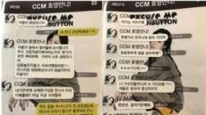 """""""맞아야 정신 차리지"""" 前티아라 스탭 폭로글 일파만파"""