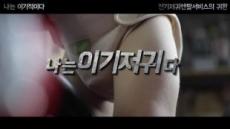 이노션, 대학생 참신한 아이디어 광고영상으로 제작