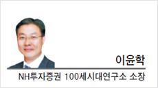 [광화문 광장-이윤학 NH투자증권 100세시대연구소 소장] 넘사벽을 넘어서