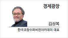 [경제광장-김상복 한국코창수퍼비전아카데미 대표]부모리더십의 5가지 출발점