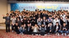 LH, 대학생 116명과 아동멘토링 활동발표회 개최