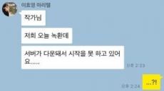 """'파괴왕' 주호민, 이번엔 """"생방송 서버 다운"""""""