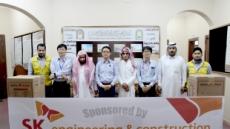 SK건설, 사우디 교육센터에 교육용 컴퓨터 기부