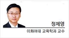 [라이프 칼럼-정제영 이화여대 교육학과 교수] 새 출발하는 대학의 신입생들에게