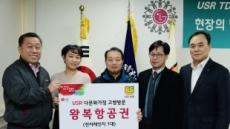 LG전자 노동조합, 다문화 가정에 고국 방문 지원