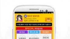 사전예약 1위 어플 '모비', 모바일 RPG '희비전' 업데이트 기념 스페셜 쿠폰 추가