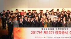 웰컴금융그룹 방정환장학금 수여식 13번째 개최
