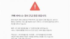 회원 70만명 '여성시대' 카페 접속 먹통…판매 논란