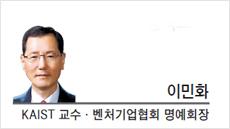 [이민화의 세상속으로-KCERN 이사장·KAIST 교수] 정치개혁과 블록체인 거버넌스