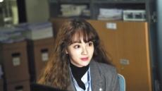 '허당' 언더커버 수사관 정혜성, 캐릭터 완벽 변신