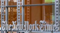 '더불어민주당 선거인단' 광고 NYT 인터내셔널판에 실려