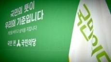 """국민의당 대권후보들, """"특검연장"""" 한 목소리"""