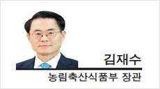 [헤럴드포럼- 김재수 농림축산식품부 장관] 꽃 생활화 운동에 국민적 관심을