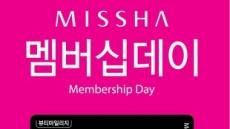 텐션 팩트 사면 최대 36% 적립…미샤, 2월 '멤버십데이' 실시