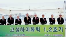 SK건설, 국내 최대 민자 발전소 '고성하이화력발전소' 착공