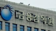 금감원, 지문, 홍채 인증기술 안정성 점검