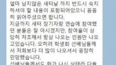 """""""새터 장기자랑 불참한다고 벌금을 왜?""""…A대학 논란"""