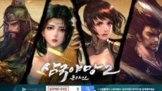 '삼국야망2 온라인', 구글 플레이 출시 기념 이벤트 진행