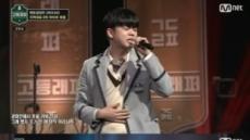 '고등래퍼' MC그리-NCT마크, '견재'… 결국 공동 2위
