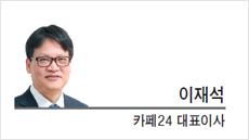 [CEO 칼럼-이재석 카페24 대표이사] CCTV기술,'사회적 합의' 더할 때