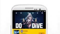 모비, '다이브' 출시 기념 스페셜 쿠폰 지급