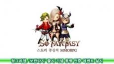 헝그리앱, '쏘판타지' 출시 기념 용병 인증 이벤트 실시