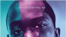 라라랜드→문라이트…아카데미 작품상은 왜 뒤집어졌나