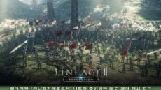 헝그리앱, '리니지2 레볼루션' 난투장 즐기기만 해도 게임 캐시 지급