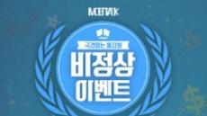 모비톡, '갤럭시S7 엣지' 대상 특별 이벤트 실시… '32인치 TV' 100% 지급