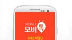 모비톡, 중고폰 거래 장터 성황… 최고 인기 모델은 '갤럭시S6'