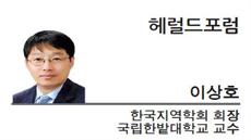 [헤럴드포럼-이상호 한국지역학회회장, 국립한밭대학교교수]뉴노멀시대, 다도해 지역발전모델