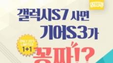 모비톡, '갤럭시S7' 구매 시 스마트워치 '기어S3' 지급