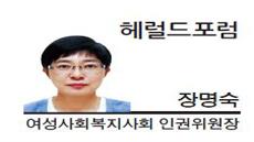 [헤럴드포럼-장명숙 여성사회복지사회 인권위원장]정신장애인의 사회통합을 기대하며