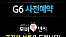 모비톡, '갤럭시 S8' 출시 전 LG 'G6' 추가 할인 돌입