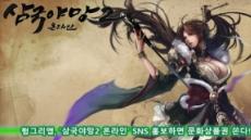 '삼국야망2 헝그리앱' SNS 홍보 시 문화상품권 지급