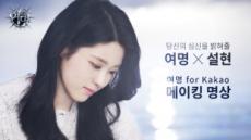 '여명 for Kakao' 광고촬영 메이킹 영상 공개