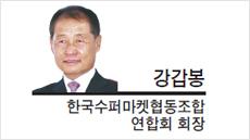 [헤럴드포럼- 강갑봉 한국수퍼마켓협동조합연합회 회장] 대형마트·체인마트 사이에 '낀' 슈퍼마켓