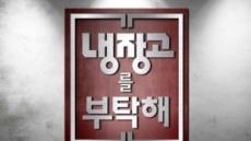 JTBC '냉부해', 2017 WBC 야구 중계로 한주 결방