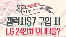 모비톡, '갤럭시S7' 구매 시 'LG 24인치 모니터' 선착순 지급