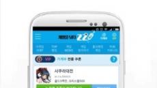 '찌', '사쿠라대전: 전설의 시작' 신규 VIP 쿠폰 추가