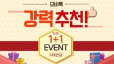 모비톡, '갤럭시노트5' 구매 시 '갤럭시노트4' 지급 이벤트 마감 임박