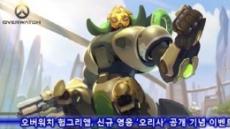 오버워치 헝앱, 신규 영웅 '오리사' 공개 이벤트 실시