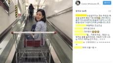 """쇼핑카트 탄 기상캐스터…""""예쁘다 vs 위험하다"""" 논란"""