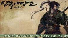 헝그리앱, '삼국야망2 온라인' 시나리오 1막 클리어 인증 이벤트 실시