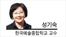 [헤럴드포럼-성기숙 한국예술종합학교 교수] 블랙리스트란 이중의 덫