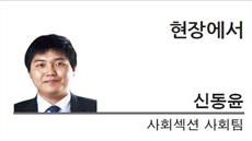 [현장에서] 긴장감에 휩싸인 헌재