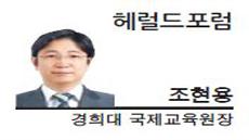 [헤럴드포럼-조현용 경희대 국제교육원장] 유학의 뒷모습