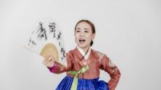 국립극장, 올 첫 완창판소리 '민은경의 심청가'