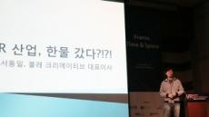 """볼레크리에이티브 서동일 대표, """"VR산업, 이제부터 시작이다"""""""