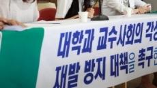 새학기 대학캠퍼스, 잇단 성추문 소식으로 '시끌시끌'